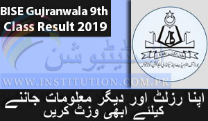 Gujranwala Board 9th Class Result 2019 - SSC Part 1 Result 2019