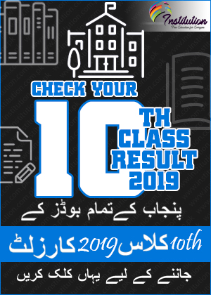 BISE Punjab Boards 10th Class Result 2019